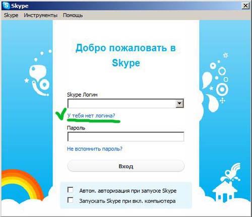 skype6 Регистрация нового пользователя программы Skype.