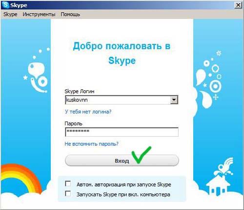 skype8 Вход в программу Skype с Вашим ЛОГИНОМ.