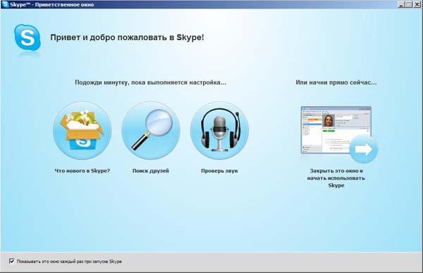 skype9 Вход в программу Skype с Вашим ЛОГИНОМ.