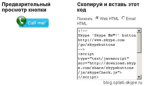skype buttons5 Как сделать кнопку скайп на сайте?