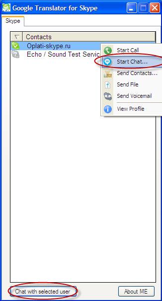 SkypeGoogleTranslator10 Как установить и настроит Google переводчик для Skype?