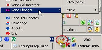 clownfish voice change2 Как изменит голос в Скайпе с помощью clownfish?