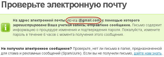 skype password2 Как восстановить если забыли свой скайп пароль?