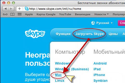 ustanovka skype v mac os 1 Как установить Skype для Mac?