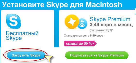 ustanovka skype v mac os 2 Как установить Skype для Mac?