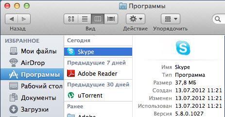 ustanovka skype v mac os 6 Как установить Skype для Mac?