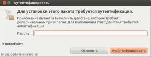 skype for ubuntu7 300x114 Установка Skype на Ubuntu!